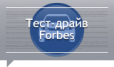Тест-драйв Forbes